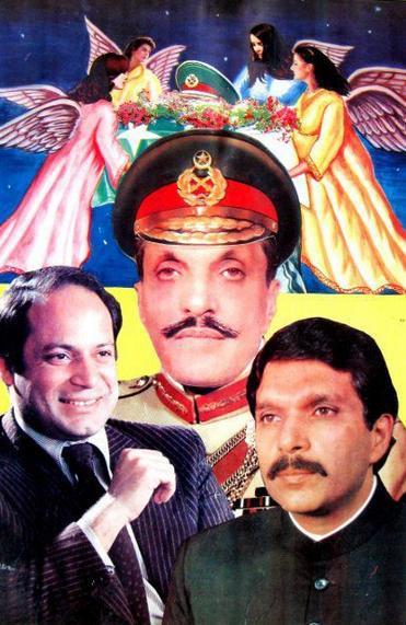 Nawaz Sharif Zia ul Haq poster