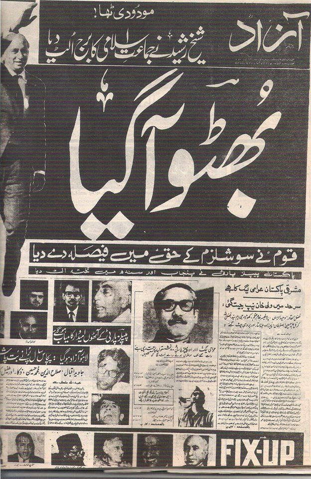 zulfikar ali bhutto wins newspaper cutting