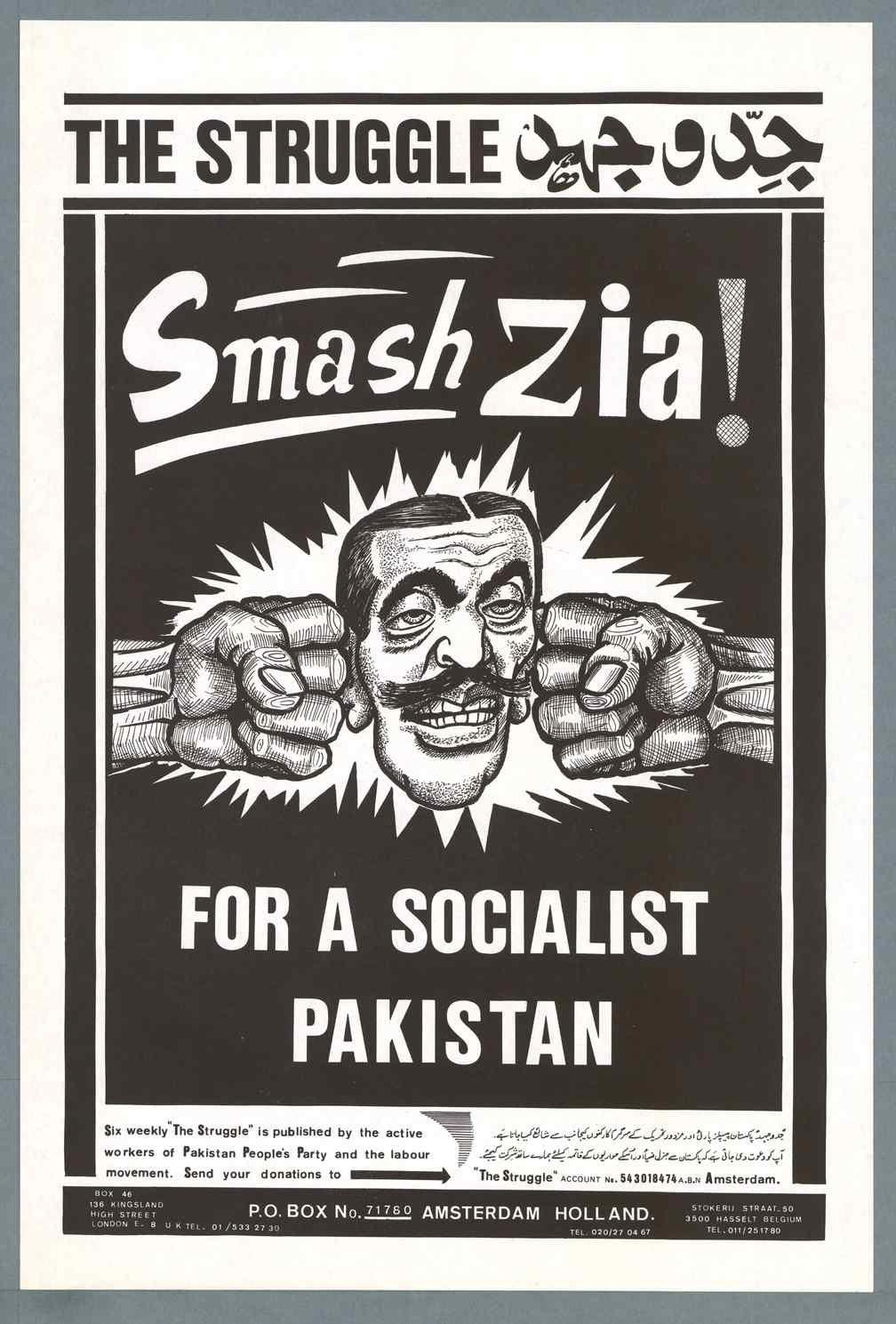 smash zia for socialist pakistan